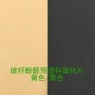 玻酚bob官网竞彩固化片